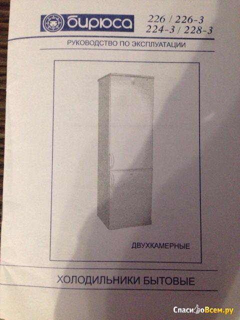 Двухкамерный холодильник Бирюса 228-3