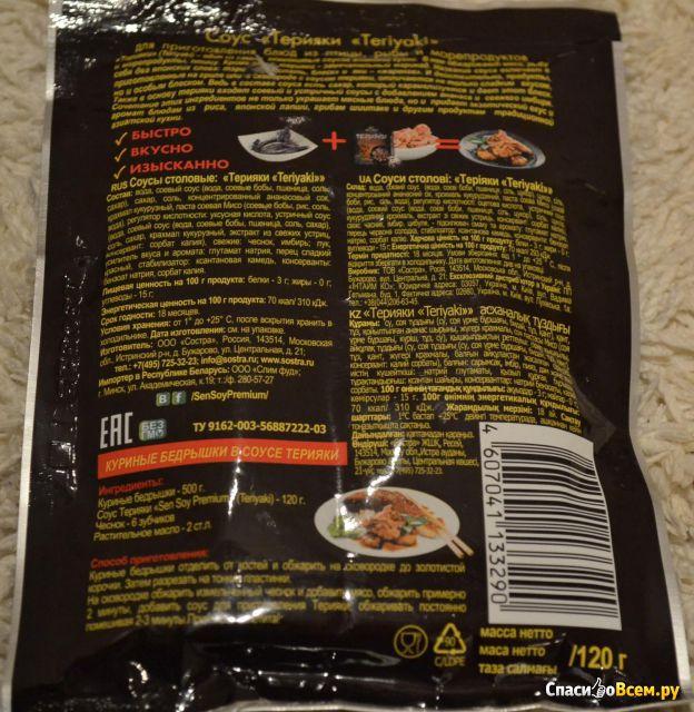 """Японский соус для приготовления блюд из морепродуктов """"Сэн Сой"""" Терияки"""