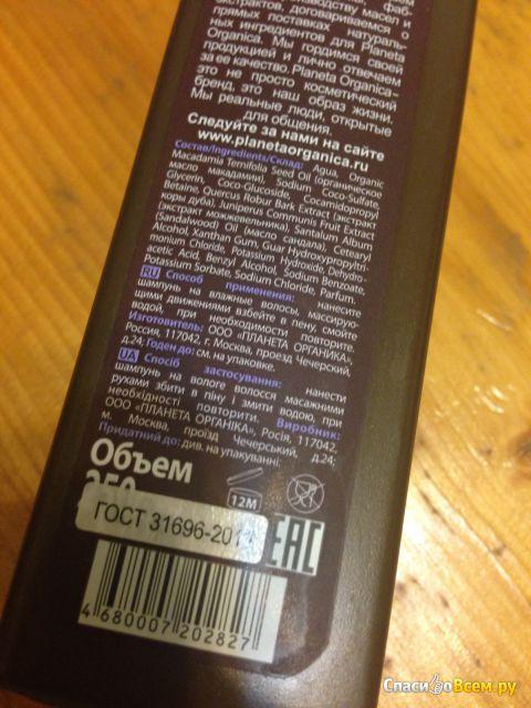 """Шампунь Planeta Organica для жирных волос на масле макадамии """"Уход и баланс"""""""