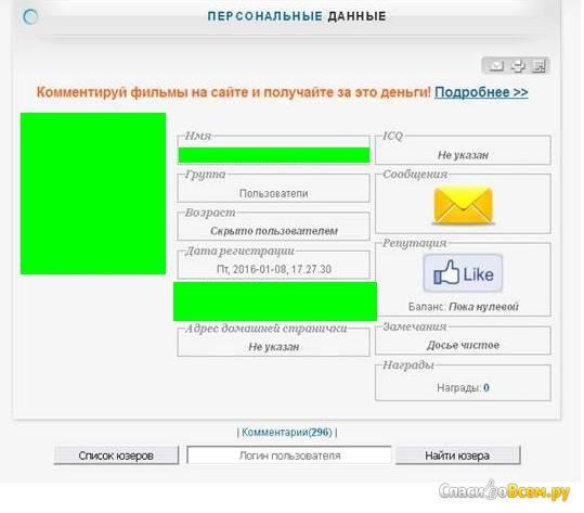 Сайт tvfru.net