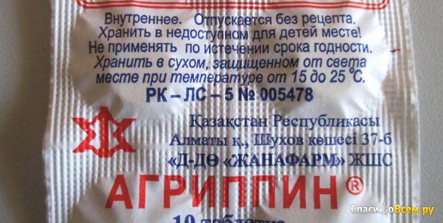 """Таблетки """"Агриппин"""" Жанафарм"""