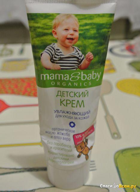 """Детский крем увлажняющий для ухода за кожей """"Mama&Baby"""" Органическое масло жожоба и алоэ вера"""