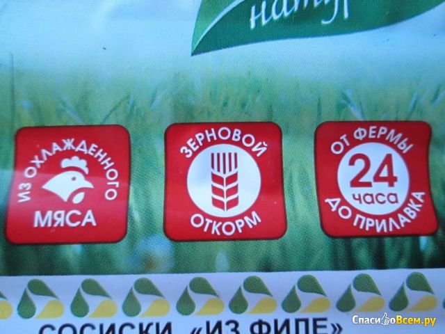 """Сосиски """"Павловская курочка"""" из филе цыпленка"""