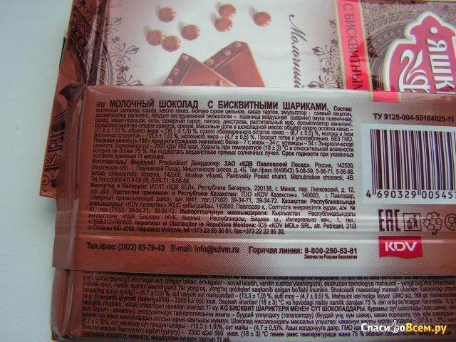 """Молочный шоколад """"Яшкино"""" с бисквитными шариками"""
