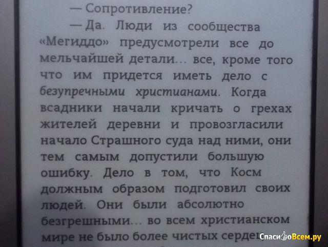 "Книга ""Прости грехи наши"" Ромэн Сарду"