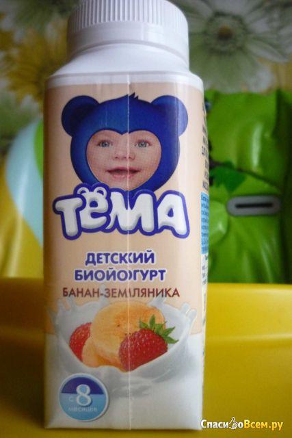 """Йогурт Danone """"Тёма"""" банан-земляника 2,8% фото"""