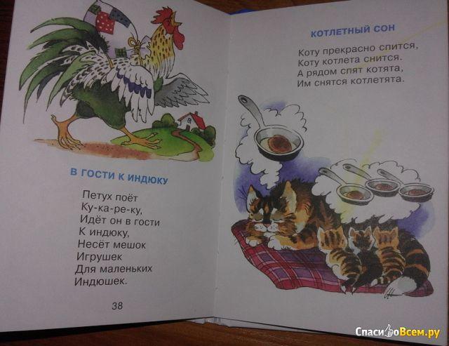 """Детская книга """"Буренка и компания"""" для самых маленьких, изд. """"Самовар"""""""