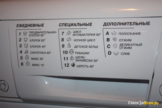 Стиральная машина Hotpoint-Ariston ARSL 103 фото