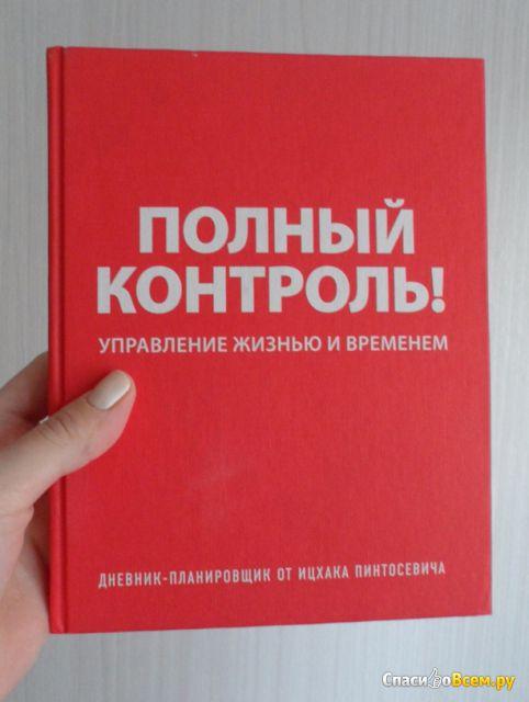 """Книга """"Полный контроль. Дневник-планировщик"""" Ицхак Пинтосевич"""