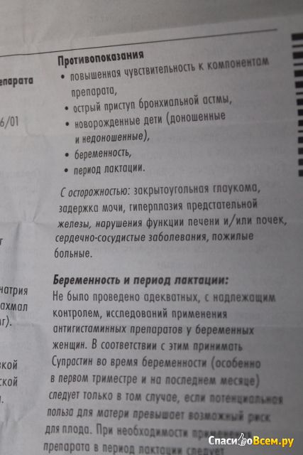"""Антигистаминные таблетки """"Супрастин"""""""