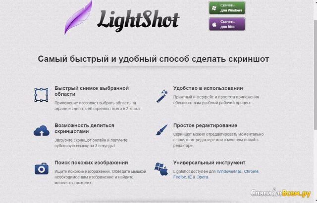 Программа для создания скриншотов Lightshot для Windows фото