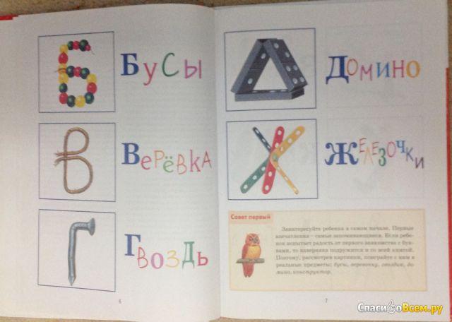 Книга «Метод врожденной успеваемости. Быстро читаем», Сергей Белолипецкий