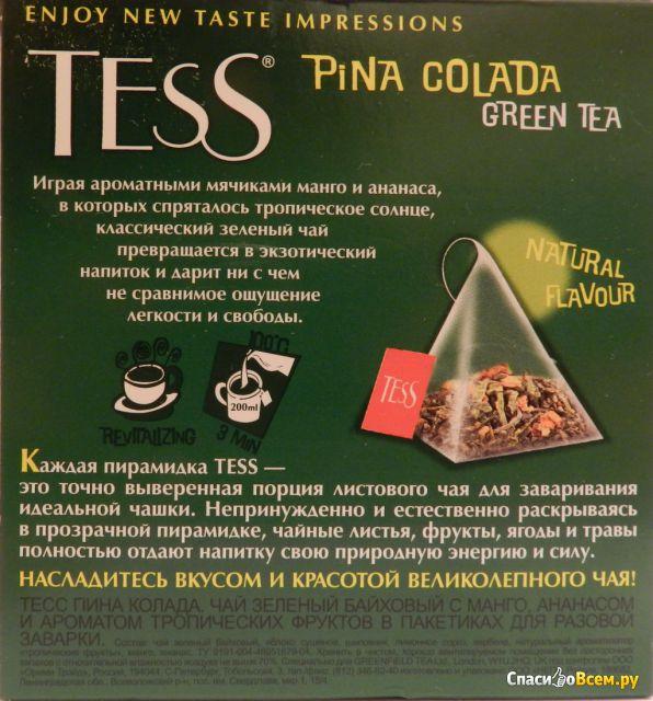 Зеленый чай Tess Pina Colada с манго и ананасом фото