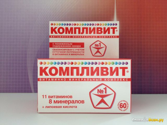 Компливит витаминно минеральный комплекс