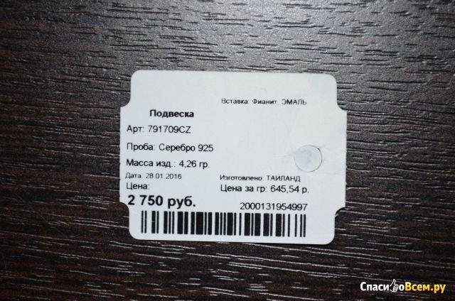"""Шарм-подвеска Pandora """"Фотоаппарат"""" арт. 791709CZ фото"""