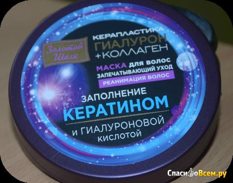 "Маска для волос Золотой Шелк ""Керапластика"" Гиалурон и коллаген фото"
