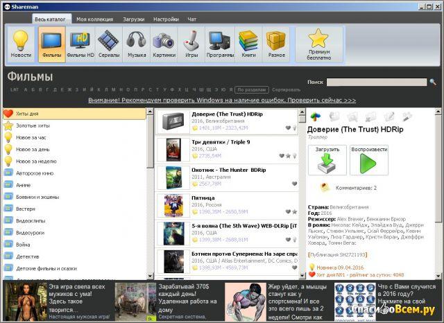 Бесплатный файлообменник Shareman для Windows