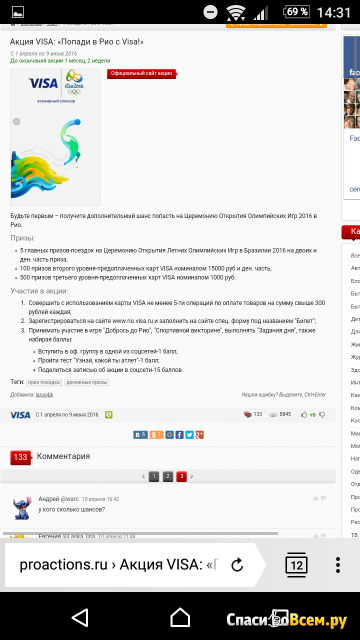 Сайт Proactions.ru