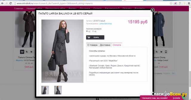 Интернет-магазин mirubok.ru