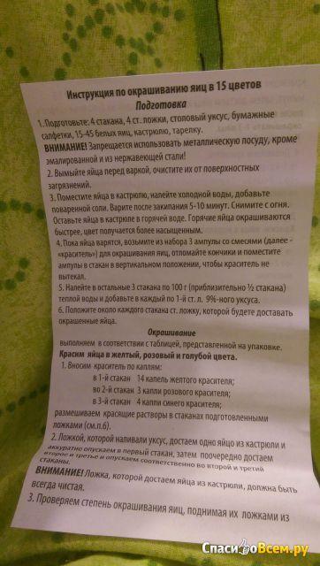 """Пищевые Красители жидкие """"Домашняя кухня"""" фото"""