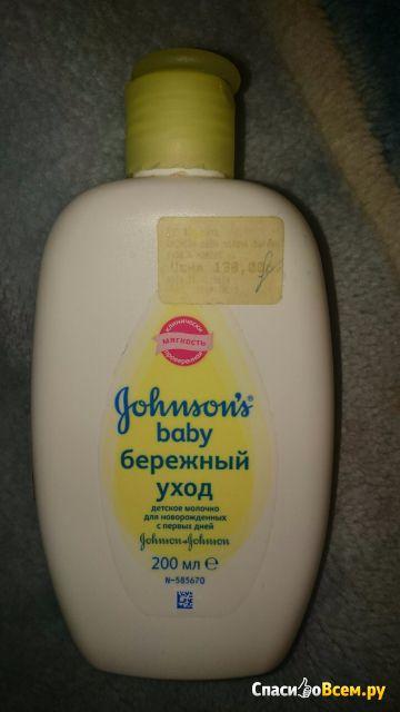 """Детское молочко """"Johnson's Baby"""" Бережный уход для новорожденных с первых дней фото"""