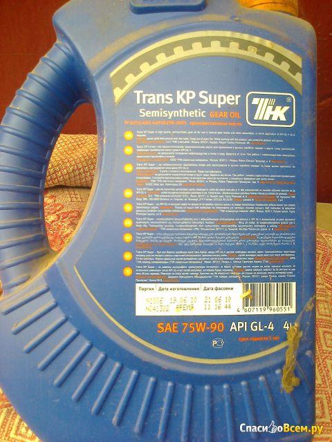 Трансмиссионное масло Trans KP Super 75W-90 Semisynthetic