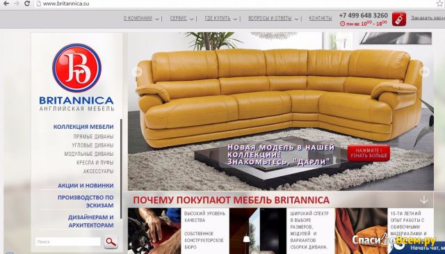 Интернет-магазин britannica.su