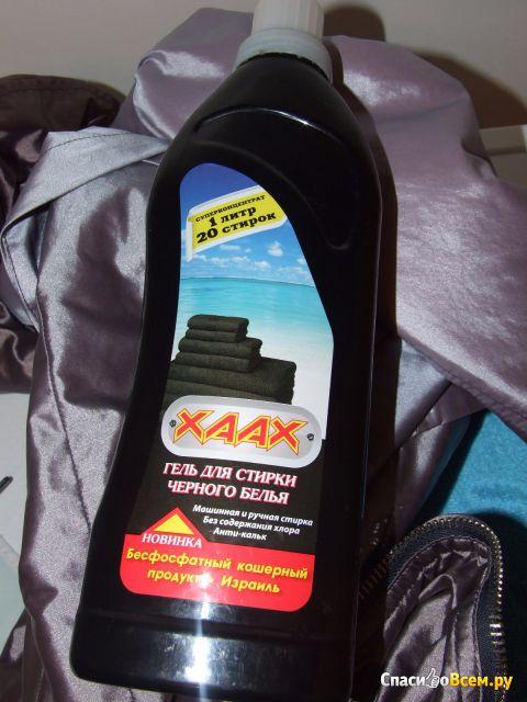 Гель-концентрат XAAX для черного белья фото