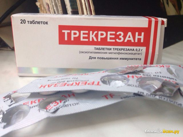 "Таблетки для повышения иммунитета ""Трекрезан"""