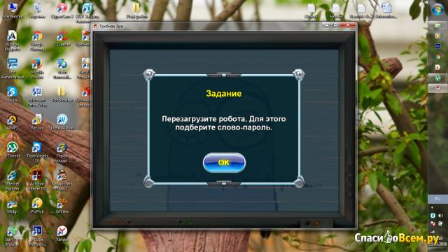 """Компьютерная игра """"Грибная эра"""""""