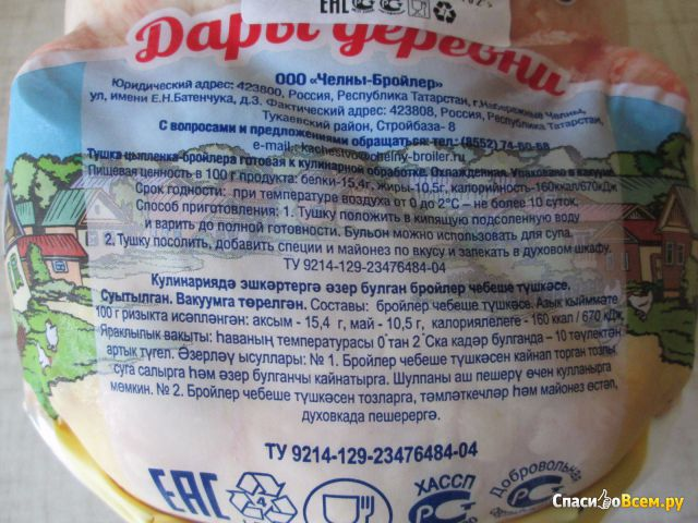 """Тушка цыпленка-бройлера в вакуумной упаковке """"Дары деревни"""""""