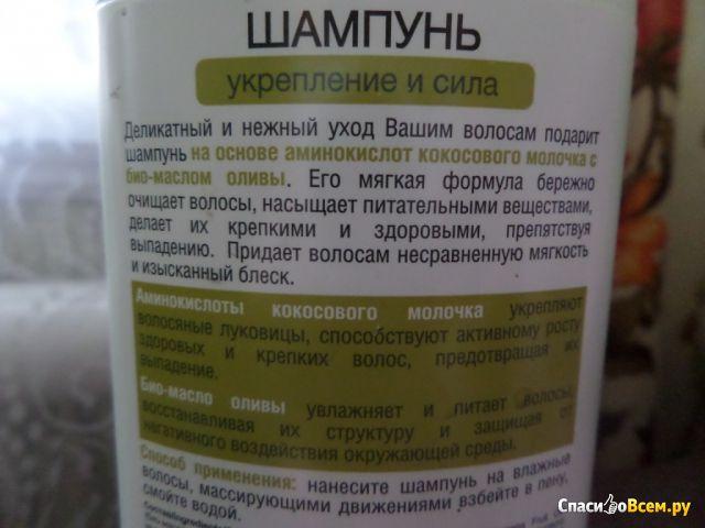 """Шампунь NEWLactimilk """"Укрепление и сила"""" на основе аминокислот кокосового молочка с био-маслом оливы"""