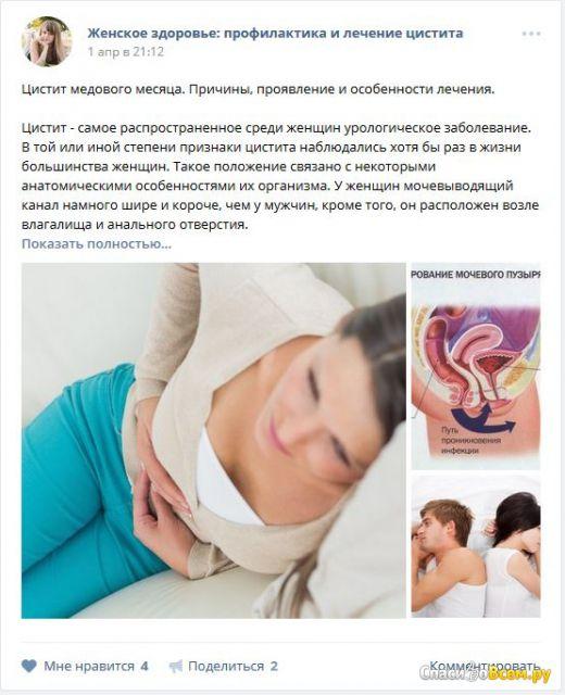 """Группа Вконтакте """"Женское здоровье: профилактика и лечение цистита"""""""