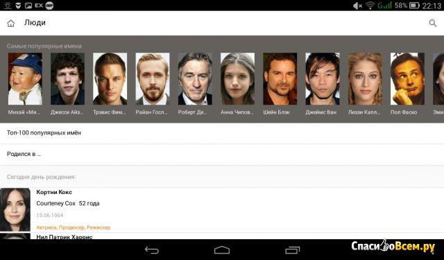Приложение КиноПоиск для Android фото