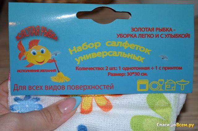 """Набор универсальных салфеток из микрофибры """"Золотая рыбка"""" арт. HY14003"""