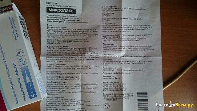 Микролакс инструкция цена отзывы