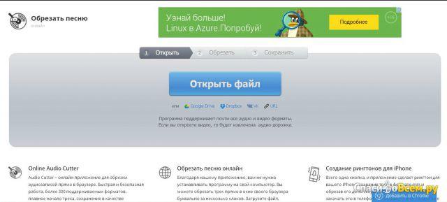 Онлайн-сервис обрезки музыки mp3cut.ru