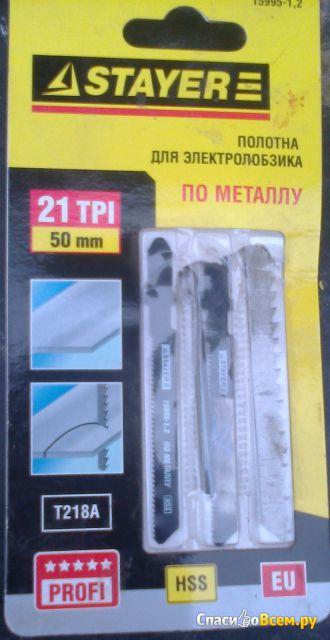 Полотна Stayer для электролобзика  по металлу