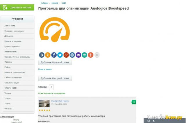 Сайт Rutinto.ru фото