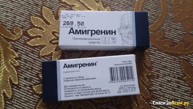 """Таблетки от мигрени """"Амигренин"""""""