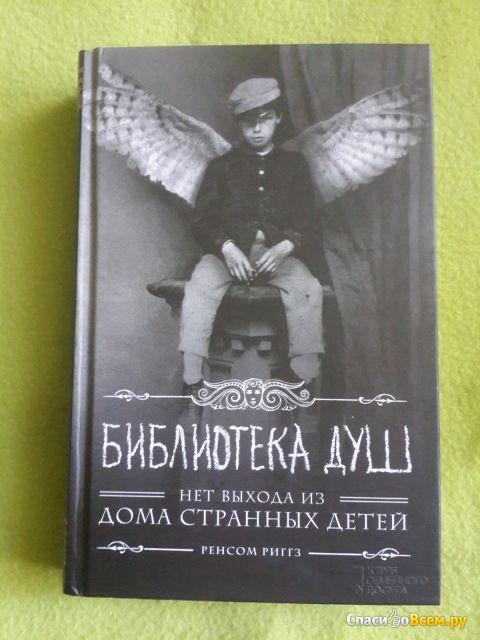 """Книга """"Библиотека душ. Нет выхода из дома странных детей"""", Ренсом Риггз фото"""