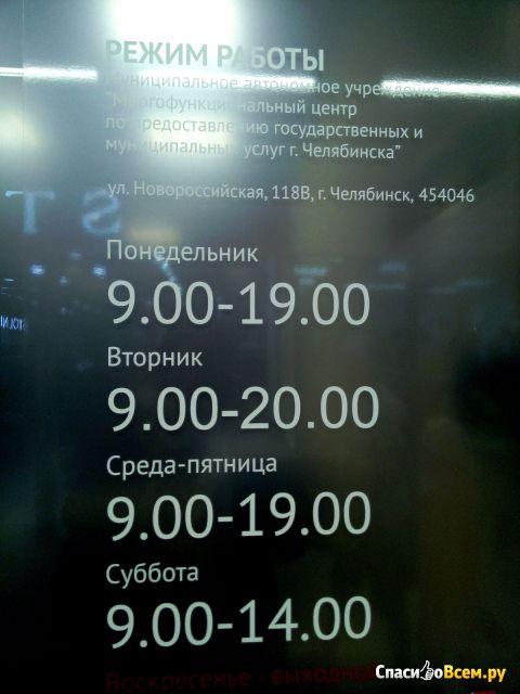 Многофункциональный центр предоставления государственных услуг (Челябинск,ул.Новороссийская, д.118в) фото