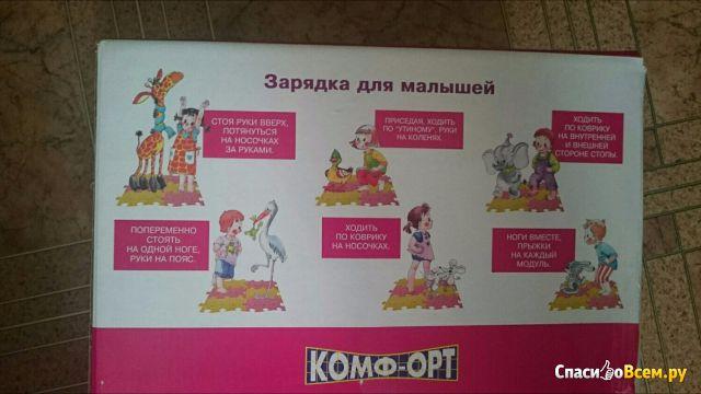 """Коврик массажный детский """"Комф-орт"""" арт. К-811"""