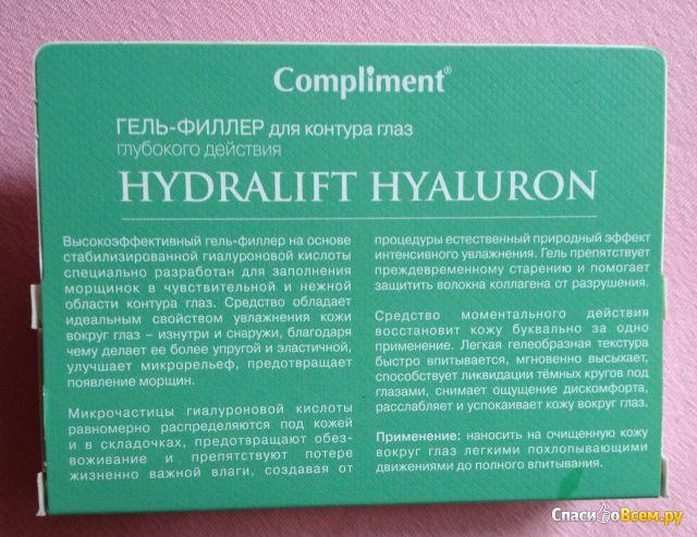 "Гель-филлер для контура глаз глубокого действия ""Hydralift Hyaluron"" Compliment"