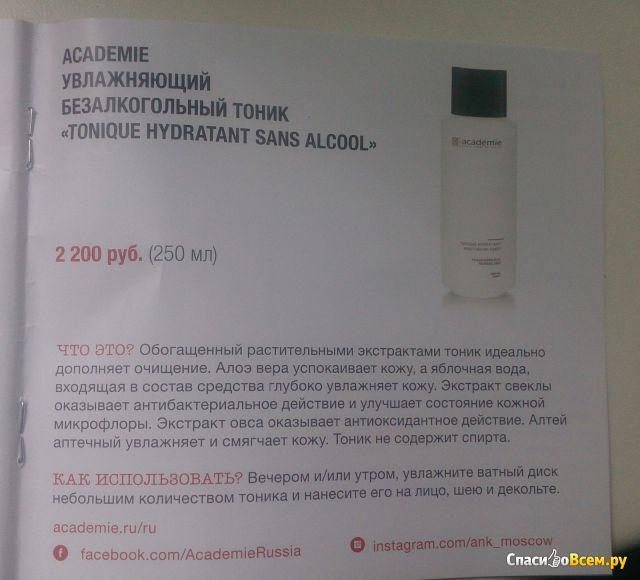 Увлажняющий безалкогольный тоник Academie Tonique Hydratant Sans Alcool