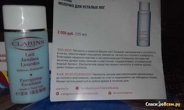 "Молочко для усталых ног Clarins ""Energizing Emulsion"""