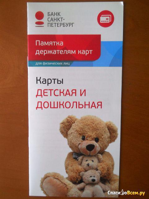 """Карта """"Детская"""" банка Санкт-Петербург фото"""