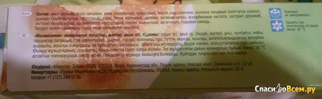 """Куриное филе бедра """"Мираторг"""" в панировке """"Миланезе"""" фото"""