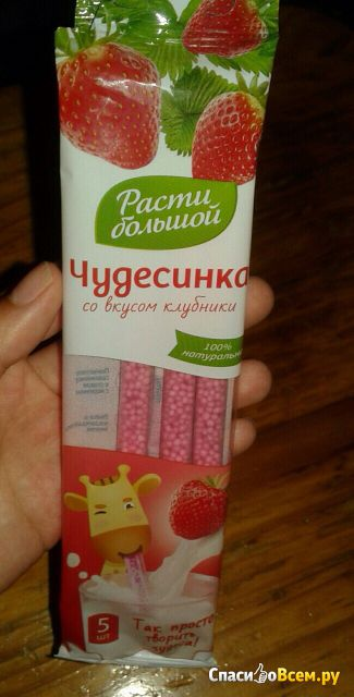 """Соломинка для молока Расти Большой """"Чудесинка"""" со вкусом клубники"""