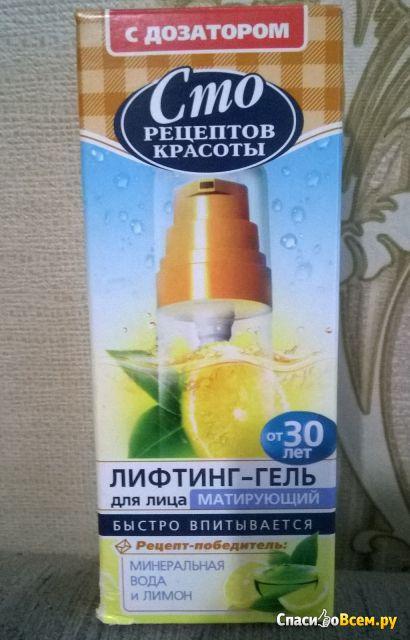 """Лифтинг-гель для лица матирующий """"Сто рецептов красоты"""" минеральная вода и лимон"""